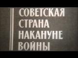 Советская страна накануне войны (Великая Отечественная Война) / 1975 / ШколФильм