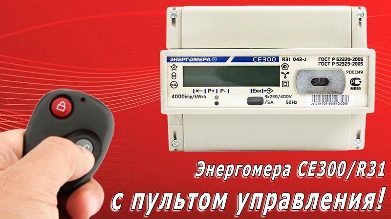 Купить электросчетчик с пультом! Энергомера CE300 7(963) 501-89-80