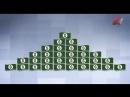 """Документальный фильм """"Мировая кабала"""" 2 часть """"Фальшивомонетчики в законе"""""""