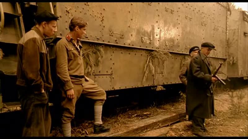 Последний бронепоезд (2 серия)