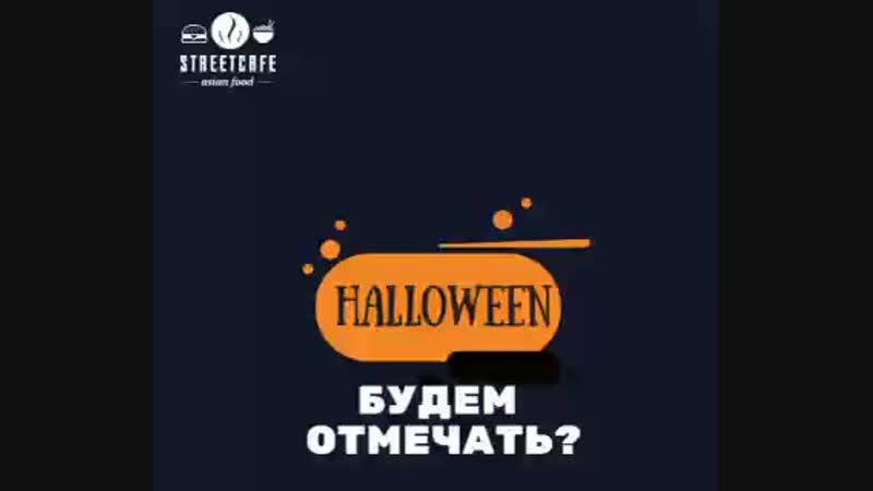 Жутик на хэллоуин