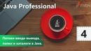 Потоки ввода вывода папки и каталоги в Java Java Professional Урок 4