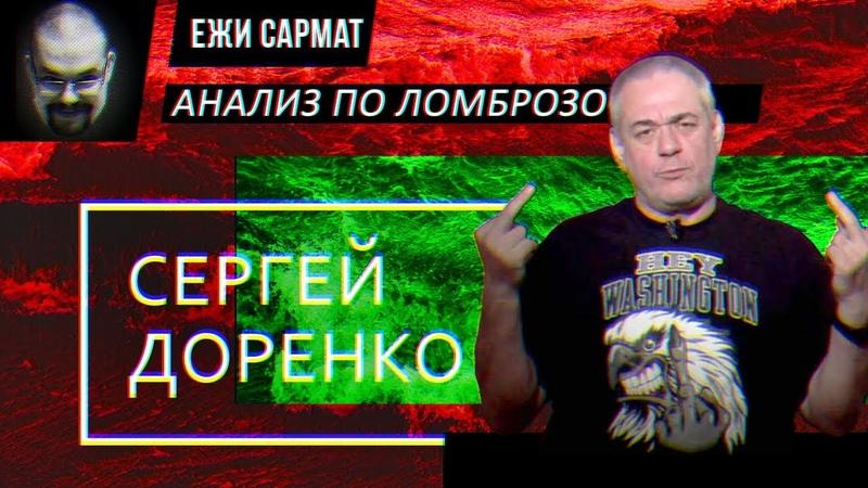 Анализ Сергея Доренко по методологии Ломброзо Ежи Сармат