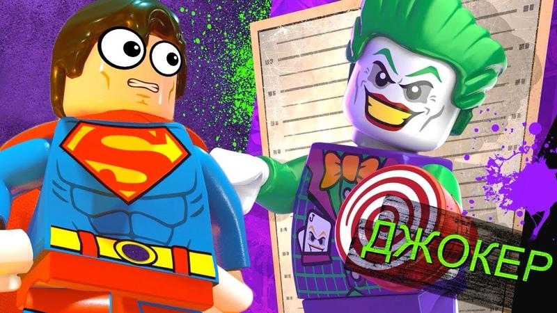 Джокер против СУПЕРМЕНА Хорошо быть СУПЕРЗЛОДЕЕМ в детской игре LEGO® DC Super-Villains