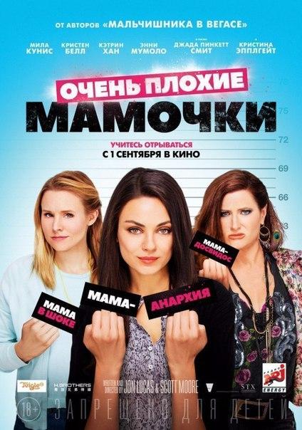 Очень плохие мамочки (2016)