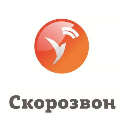 скорозвон
