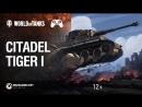 Tiger Citadel I - возвращение героя Dark Horse