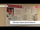 Окружная клиническая больница Ханты-Мансийска присоединилась ко Всероссийской акции «Подари мне жизнь!».