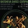BATSHEVA Dance Company в Петербурге