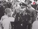 Генрих Гиммлер фильм на немецком языке