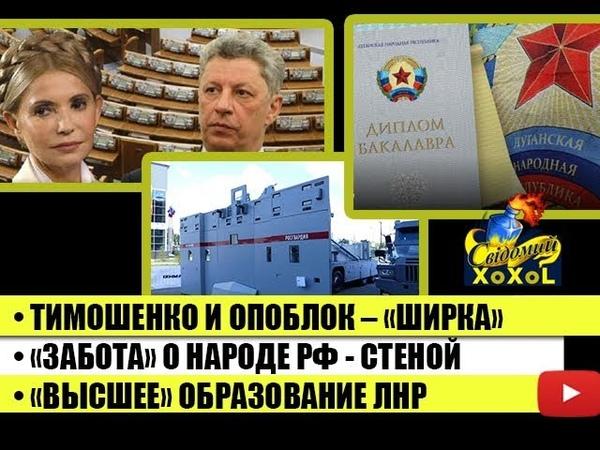 Тимошенко и опоблок – ширка • Забота о народе РФ - стеной • Высшее образование ЛНР
