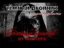 Тёмный Двойник (вызов) / Доппельгангер / Страшная История / Магия