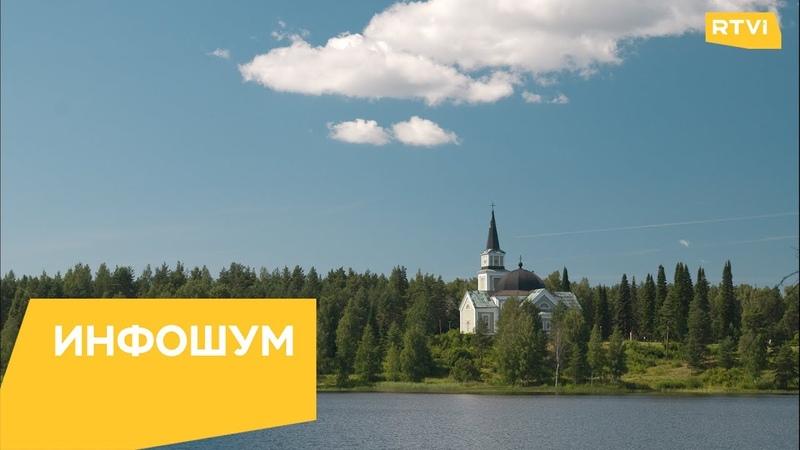 Финляндия потребовала от России «возвращения Карелии»