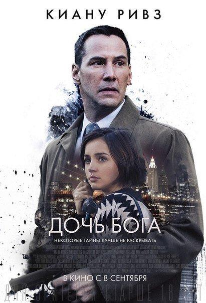 ДОЧЬ БОГА (2016)