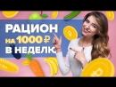 Рацион на 1000 рублей в неделю [Workout _ Будь в форме]