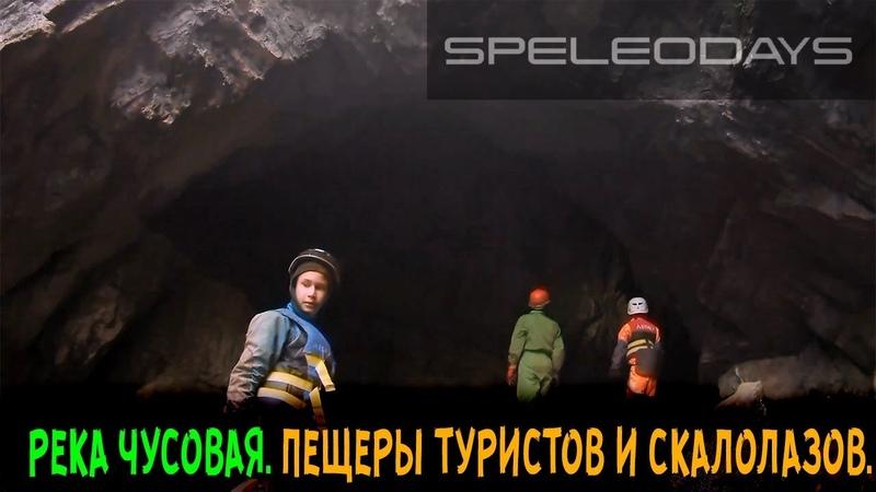 Река Чусовая. Пещеры Туристов и Скалолазов.