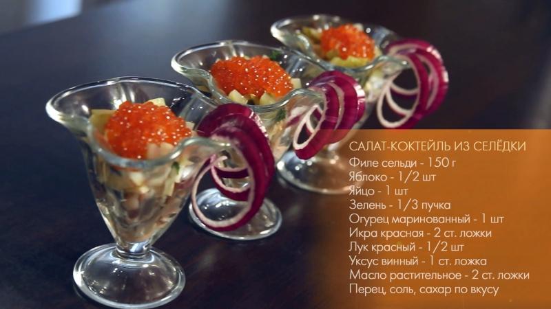 Салат-коктейль из селёдки