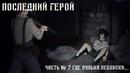 Бесконечное лето (Мод: Последний герой)- №7 - Где пулька Лебовски...