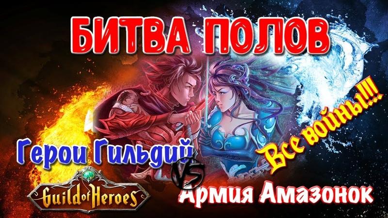 Гильдия Героев Вторая Битва Титанов Битва полов Все войны Лиса Патрикеевна