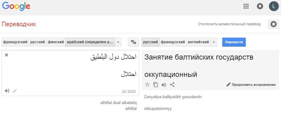 Переводчик по фото арабский