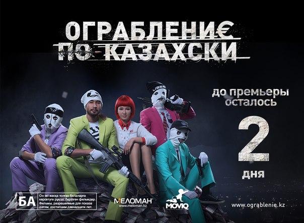 Ограбление по-казахски (2 14) - КиноПоиск