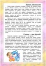 Адаптация в детском саду.  Советы психолога.
