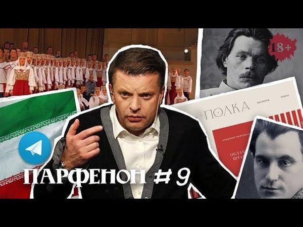 Парфенон 9 Запрет Telegram Мандельштам vs Брежнев плейлистпарфенона сказочник Горький