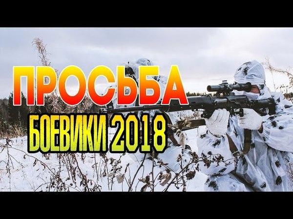 Боевики 2018 - ПРОСЬБА / новые русские боевики и криминальные фильмы
