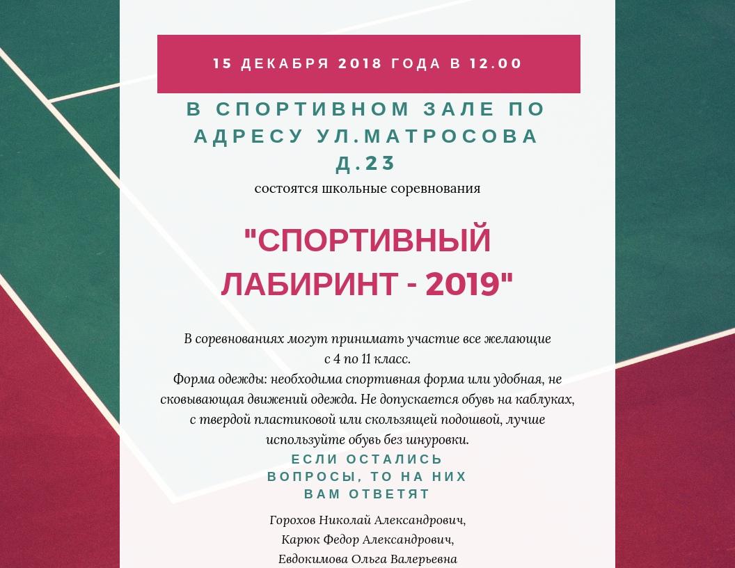 Спортивный лабиринт - 2019