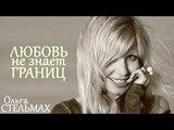 Ольга Стельмах - Любовь не знает границ (2016)