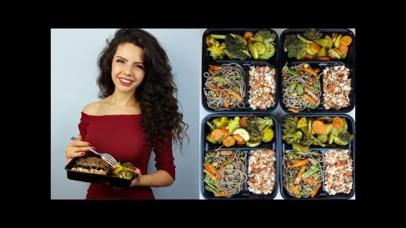 Заготовки еды на несколько дней| Полезно и вкусно