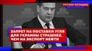 Запрет на поставки угля для Украины страшнее чем на экспорт нефти Руслан Осташко