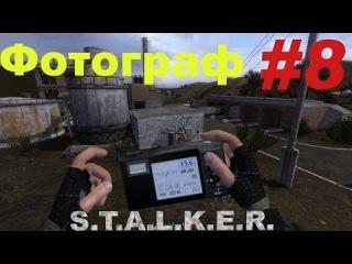 Прохождение сталкер Фотограф (часть 8)