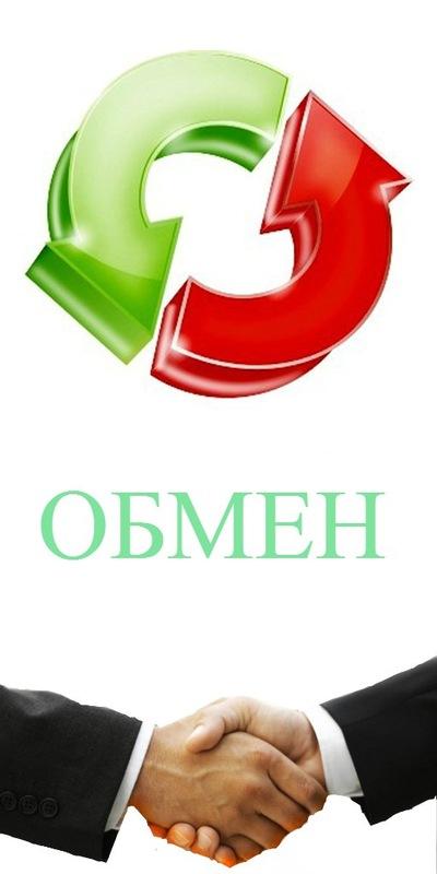 Доска объявлений обмен дать объявление о снятии квартир в новосибирске