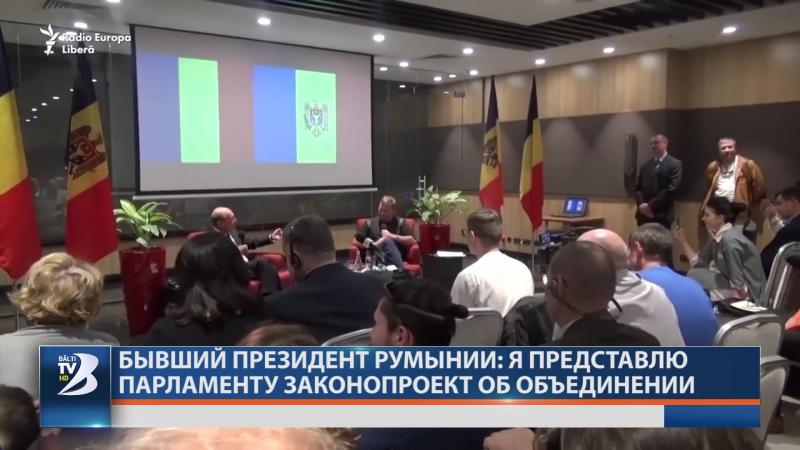 Бывший президент Румынии: Я представлю парламенту законопроект об объединении