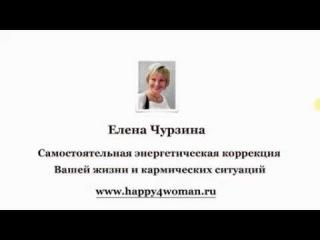 Выступление Елены Чурзиной
