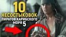 10 НЕСОСТЫКОВОК ПИРАТОВ КАРИБСКОГО МОРЯ 5