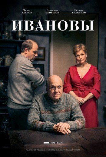 Ивановы (2016)