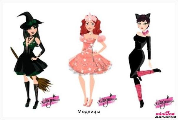 Приложение Модницы вконтакте - онлайн игра для современных,коммуникабельных