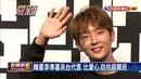 民視新聞網 Formosa TV News network 韓星李準基來台代言 比愛心 自拍超親民-民視新聞