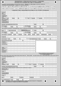 Форма уведомления о заключении договора с иностранным гражданином 2017