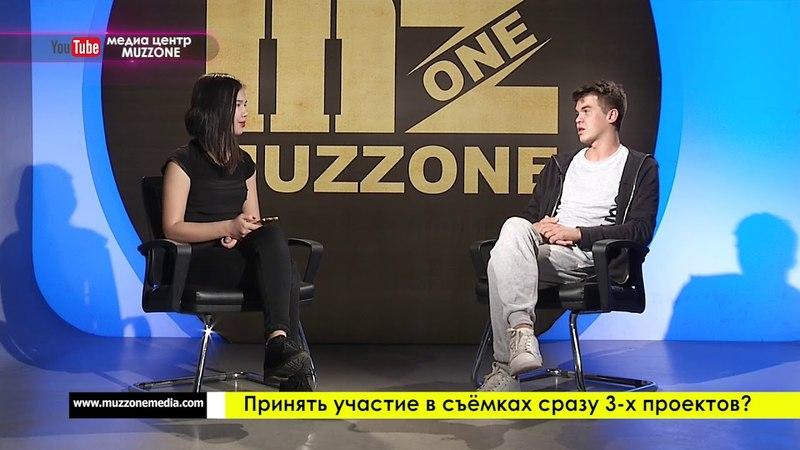 Интервью с визажистом телеканала MUZZONE Андреем Кавторадзе. ПРАКТИКА. Группа №3