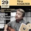 Пётр Кошелев. Концерт в Москве 29.10.13