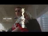 Премьера клипа! ИСАЙЯ - Без слов (15.10.018)