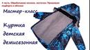 Шью демисезонную куртку Часть 4 Обрабатываю молнии и листочки Пришиваю подборта и обтачки