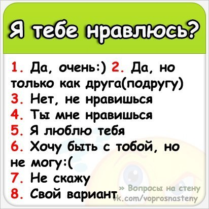 картинки с вопросами для друзей