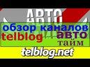 обзор канала telblog / канал telblog / telblog ютуб / канал автотайм / автотайм ютуб
