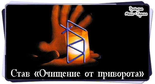 ПРИВОРОТ Руническая свеча-программа