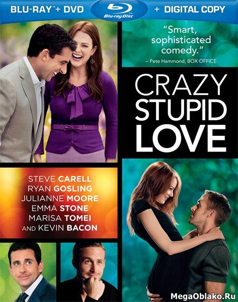 Эта дурацкая любовь / Crazy, Stupid, Love (2011/BDRip/HDRip)