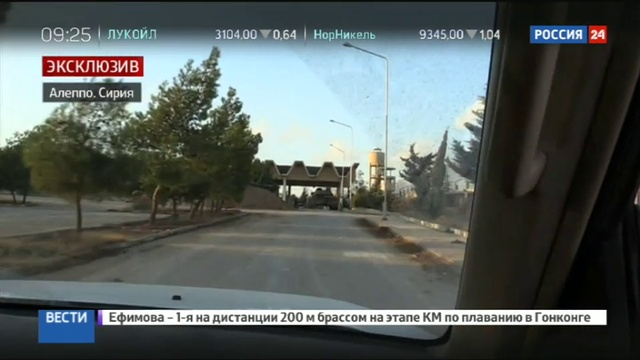 Новости на Россия 24 • Алеппо под прицелом: террористы обстреливают жилые кварталы и школы